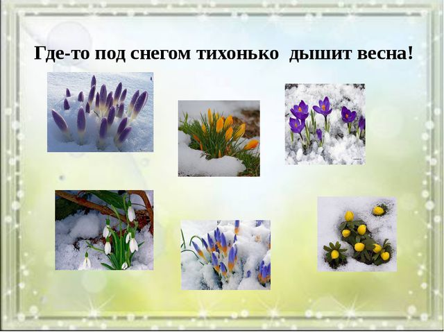 Где-то под снегом тихонько дышит весна!