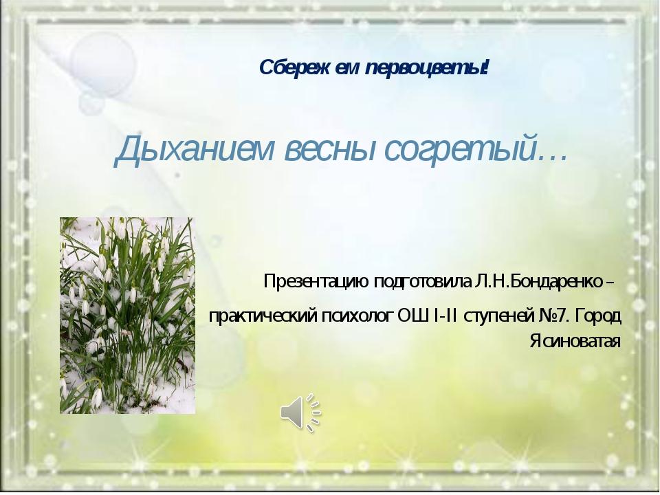 Сбережем первоцветы! Дыханием весны согретый… Презентацию подготовила Л.Н.Бо...