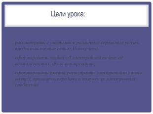 Структура электронного письма видео