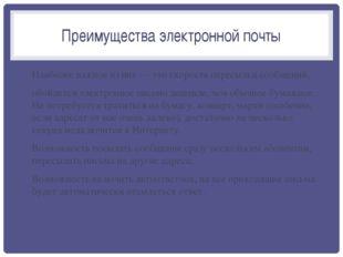 Электронный адрес Sergeev_AV@mail.ru Sergeev_AV – уникальное имя почтового ящ