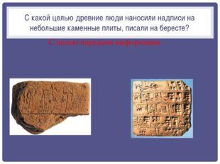 С какой целью древние люди наносили надписи на небольшие каменные плиты, писа
