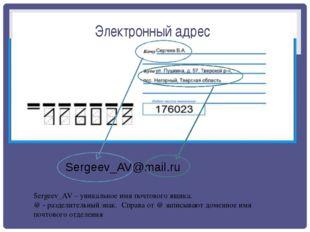 Регистрация почтового ящика