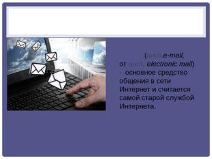 Электро́нная по́чта(англ.e-mail, отангл.electronic mail) – основное сред