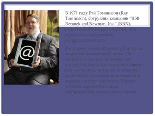 "В 1971 году Рэй Томлинсон (Ray Tomlinson), сотрудник компании ""Bolt Beranek a"