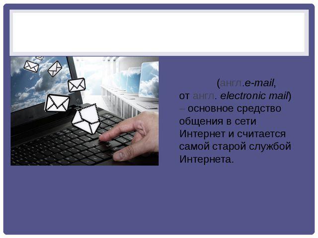 Электро́нная по́чта(англ.e-mail, отангл.electronic mail) – основное сред...