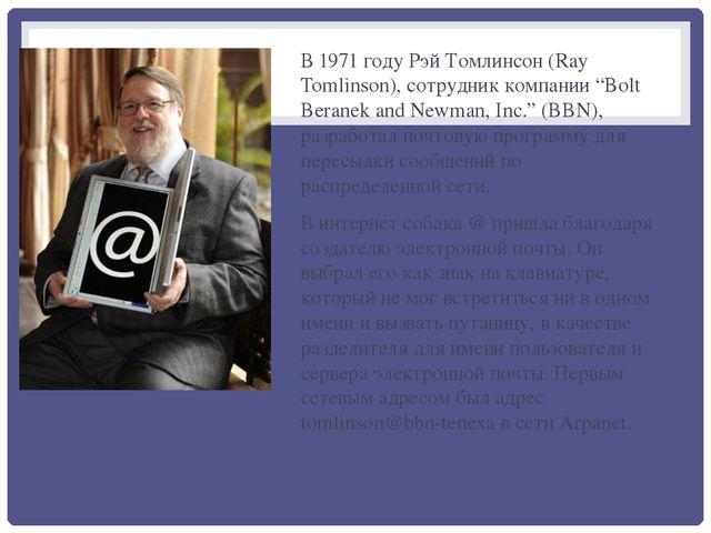"В 1971 году Рэй Томлинсон (Ray Tomlinson), сотрудник компании ""Bolt Beranek a..."