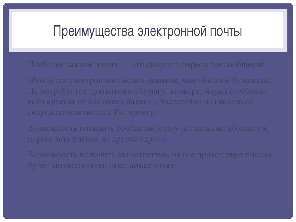 Электронный адрес Sergeev_AV@mail.ru Sergeev_AV – уникальное имя почтового ящ...