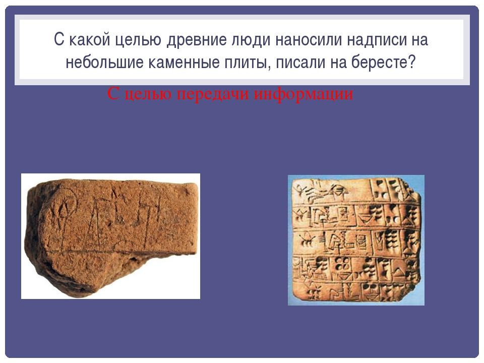 С какой целью древние люди наносили надписи на небольшие каменные плиты, писа...