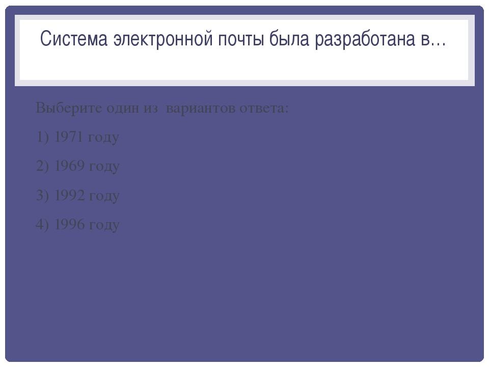 Система электронной почты была разработана в… Выберите один из вариантов отве...