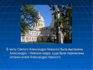 В честь Святого Александра Невского была выстроена Александро – Невская лавра