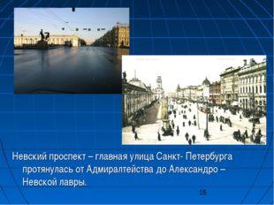 Невский проспект – главная улица Санкт- Петербурга протянулась от Адмиралтейс