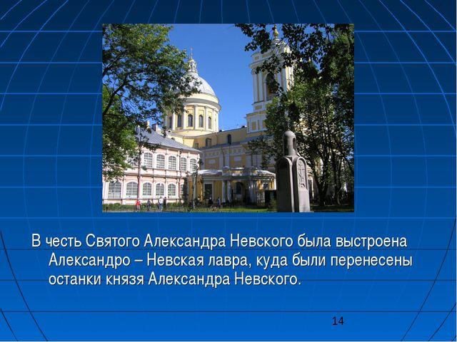 В честь Святого Александра Невского была выстроена Александро – Невская лавра...