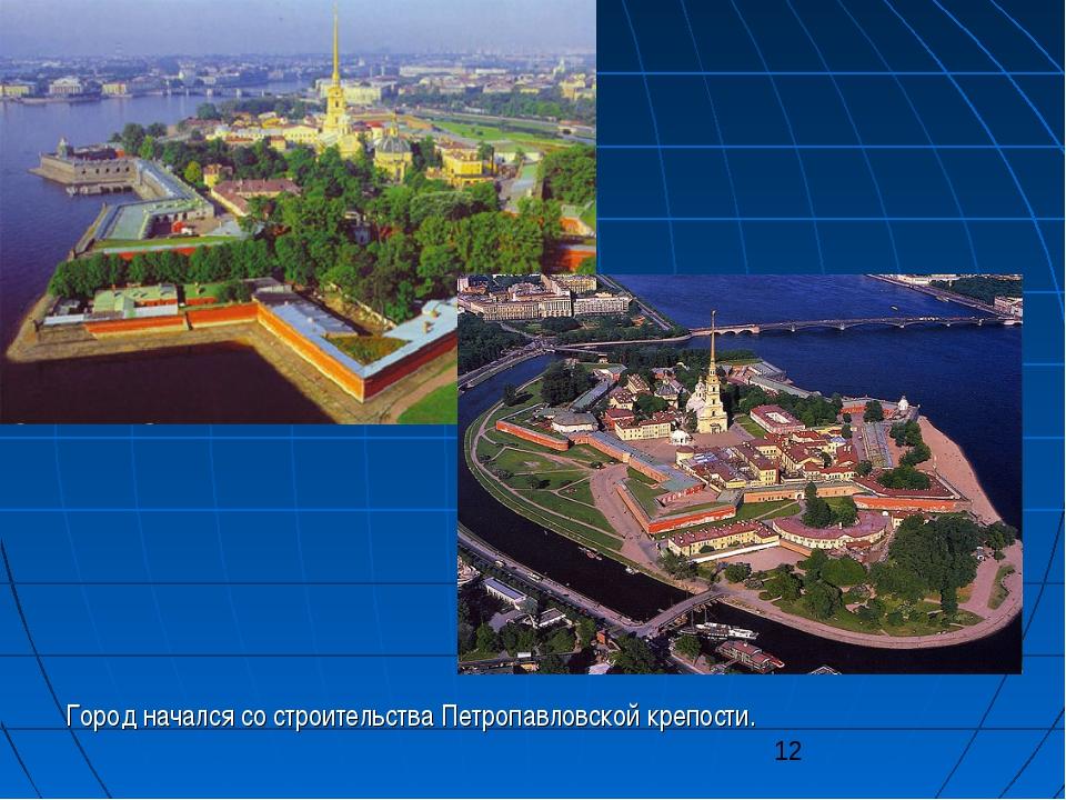 Город начался со строительства Петропавловской крепости.