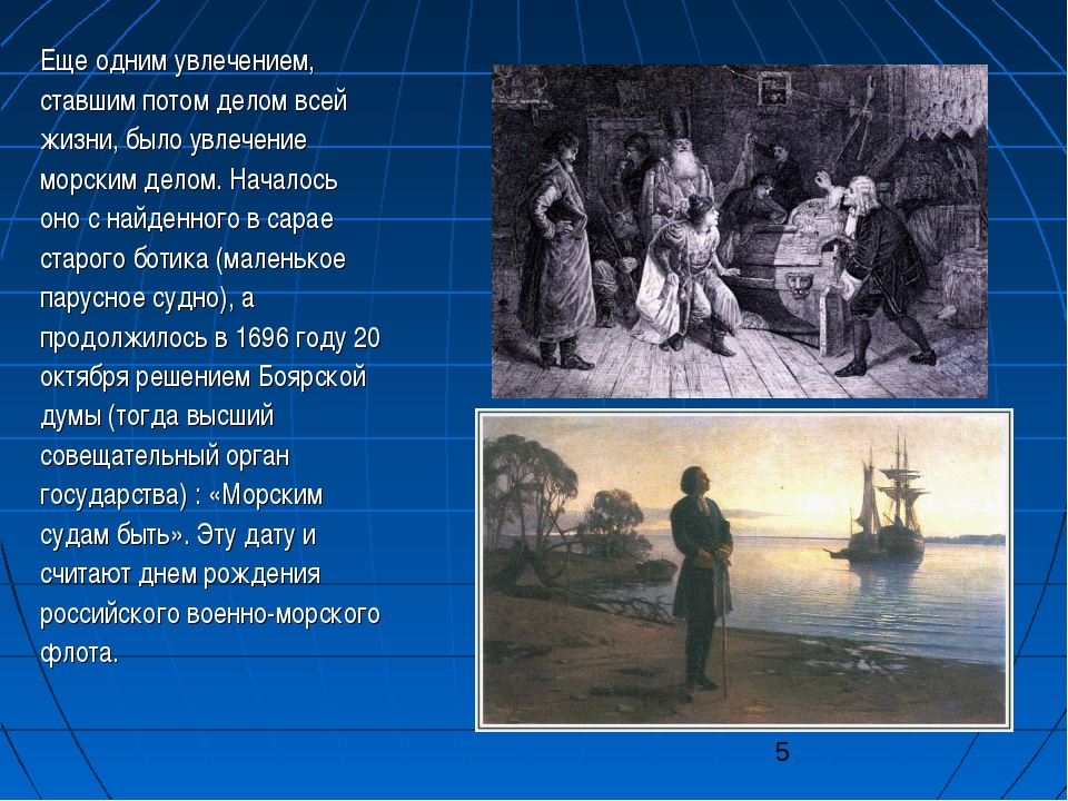 Еще одним увлечением, ставшим потом делом всей жизни, было увлечение морским...