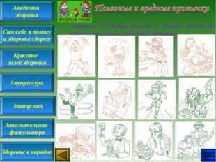 Задание: Рассмотри рисунки и отметь только те, которые относятся к полезным п