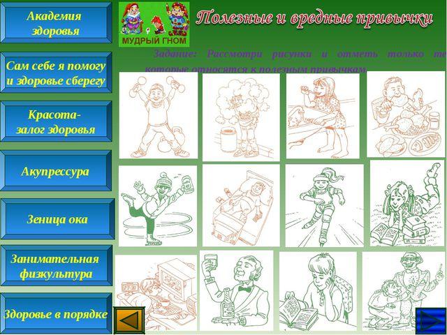 Задание: Рассмотри рисунки и отметь только те, которые относятся к полезным п...
