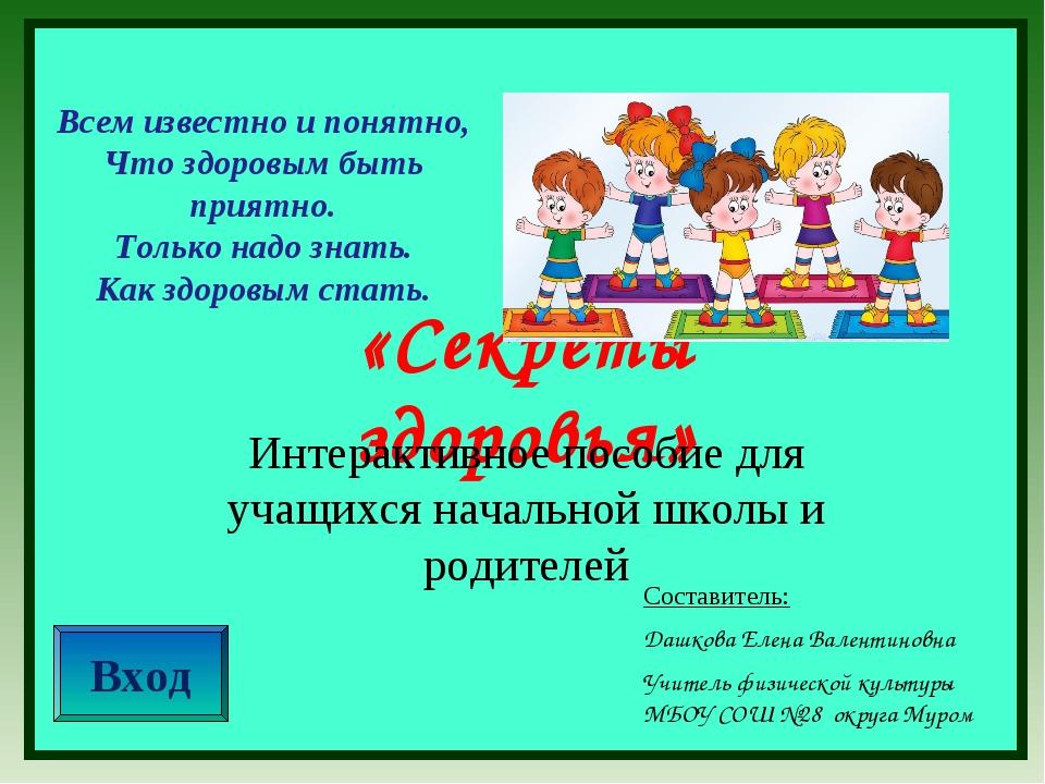 «Секреты здоровья» Интерактивное пособие для учащихся начальной школы и родит...
