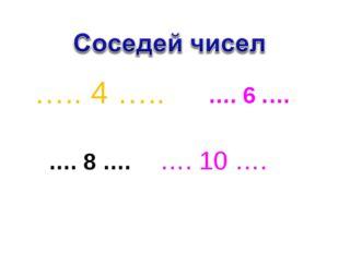 ….. 4 ….. …. 6 .… …. 8 …. …. 10 ….