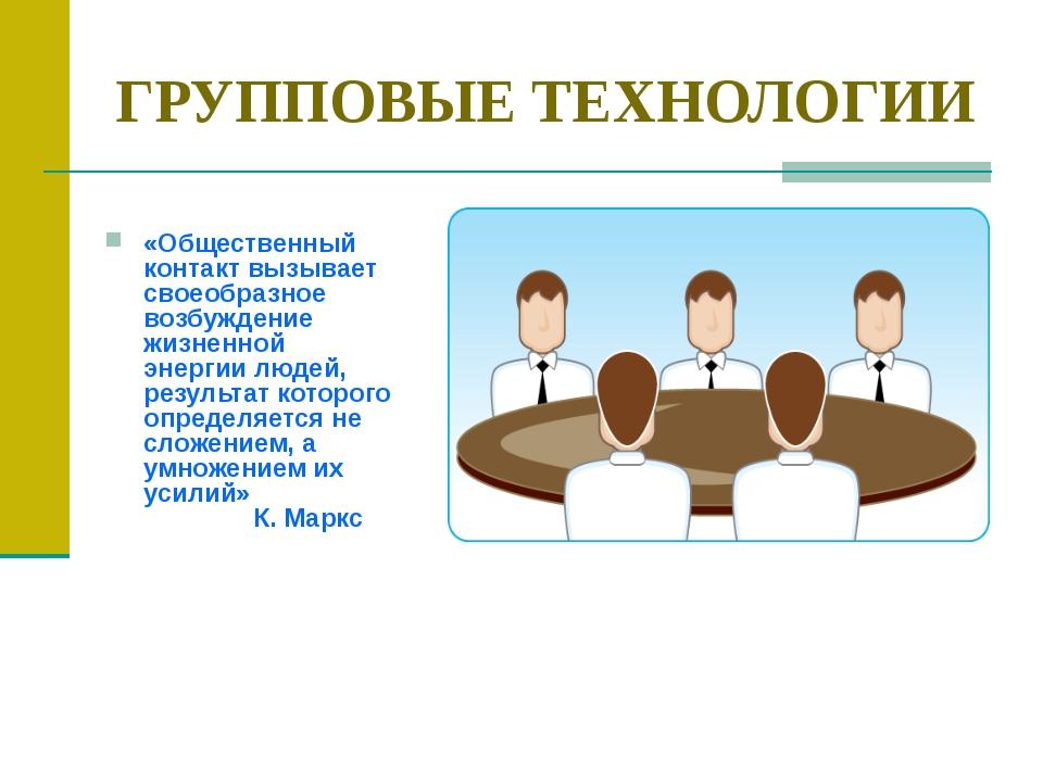 ГРУППОВЫЕ ТЕХНОЛОГИИ «Общественный контакт вызывает своеобразное возбуждение...