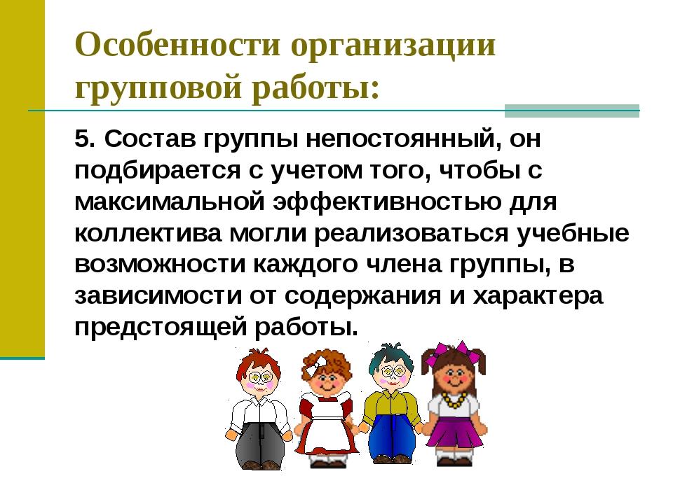 Особенности организации групповой работы: 5. Состав группы непостоянный, он п...