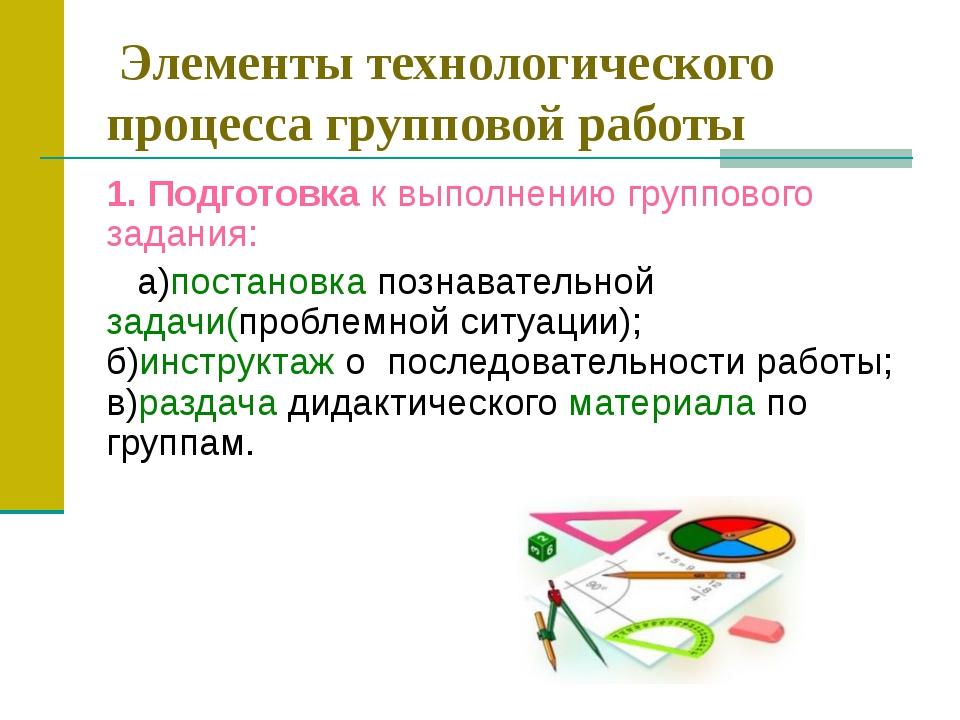 Элементы технологического процесса групповой работы 1. Подготовка к выполнен...