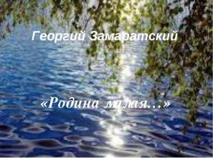 Георгий Замаратский «Родина малая…»