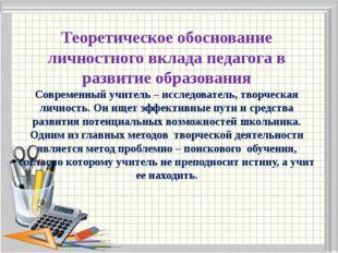Деятельностный аспект вклада педагога в развитие образования Технология пробл