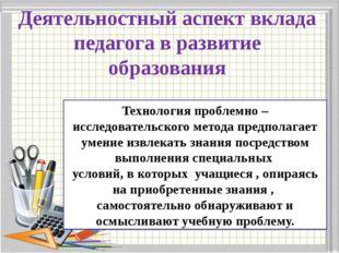 Деятельностный аспект вклада педагога в развитие образования Разнообразие орг