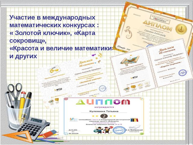 МБОУ Ульяновская средняя школа Творчество учителя рождает творчество ученика....
