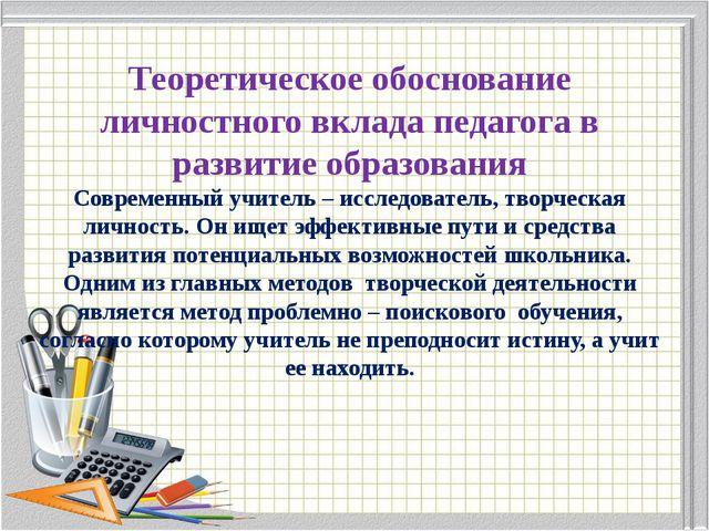 Деятельностный аспект вклада педагога в развитие образования Технология пробл...