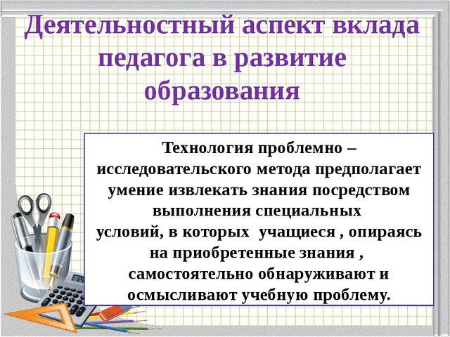 Деятельностный аспект вклада педагога в развитие образования Разнообразие орг...