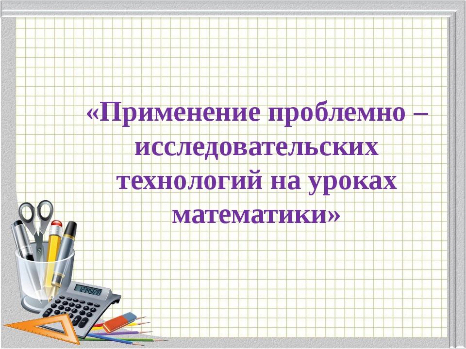 Теоретическое обоснование личностного вклада педагога в развитие образования...