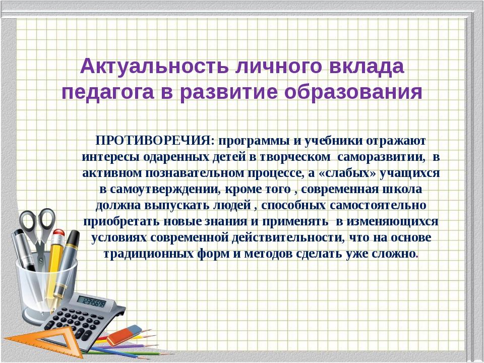 Актуальность личного вклада педагога в развитие образования Развитие интереса...