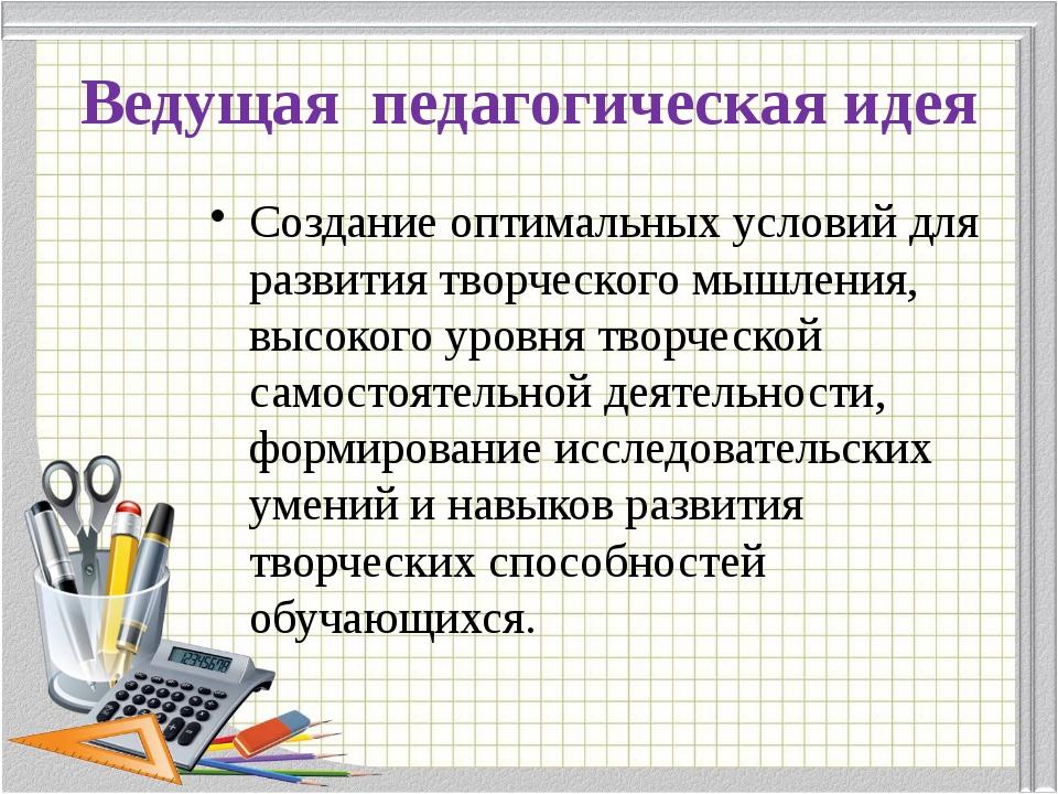 Деятельностный аспект вклада педагога в развитие образования Данная проблемно...