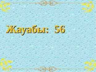 Жауабы: 56