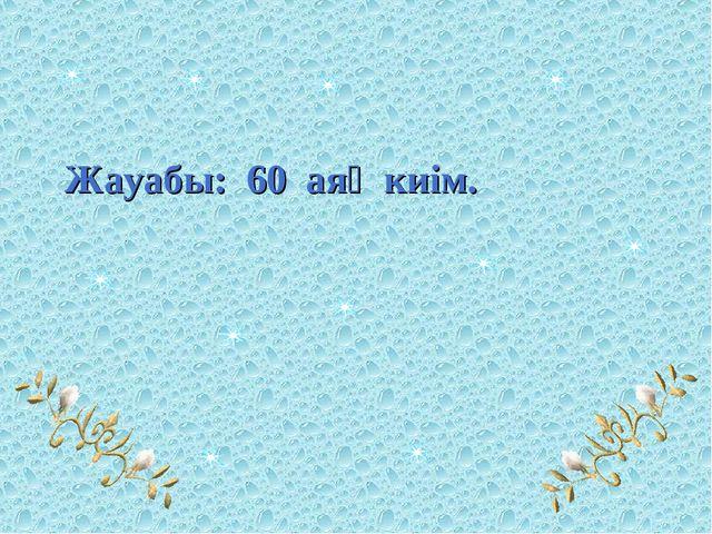 Жауабы: 60 аяқ киім.