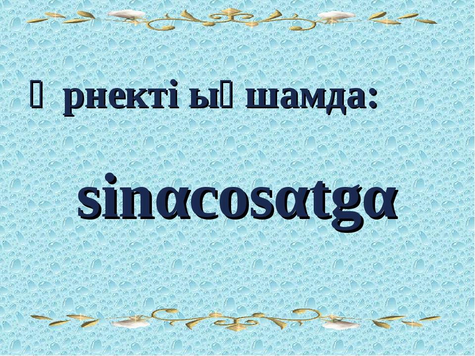Өрнекті ықшамда: sinαcosαtgα