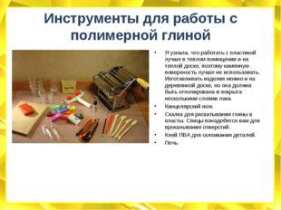 Инструменты для работы с полимерной глиной Я узнала, что работать с пластикой