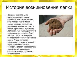 История возникновения лепки Самыми популярными материалами для лепки являютс