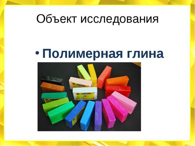 Объект исследования Полимерная глина