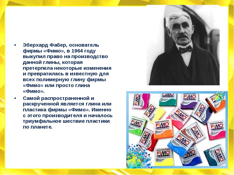 Эберхард Фабер, основатель фирмы «Фимо», в 1964 году выкупил право на произво...