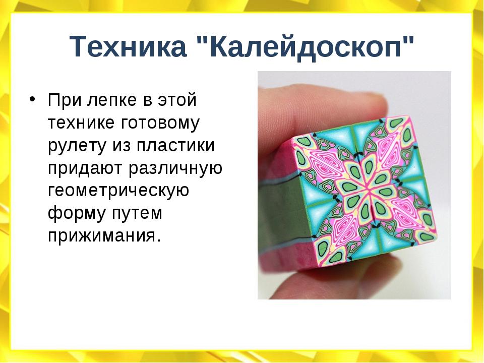 """Техника """"Калейдоскоп"""" При лепке в этой технике готовому рулету из пластики пр..."""