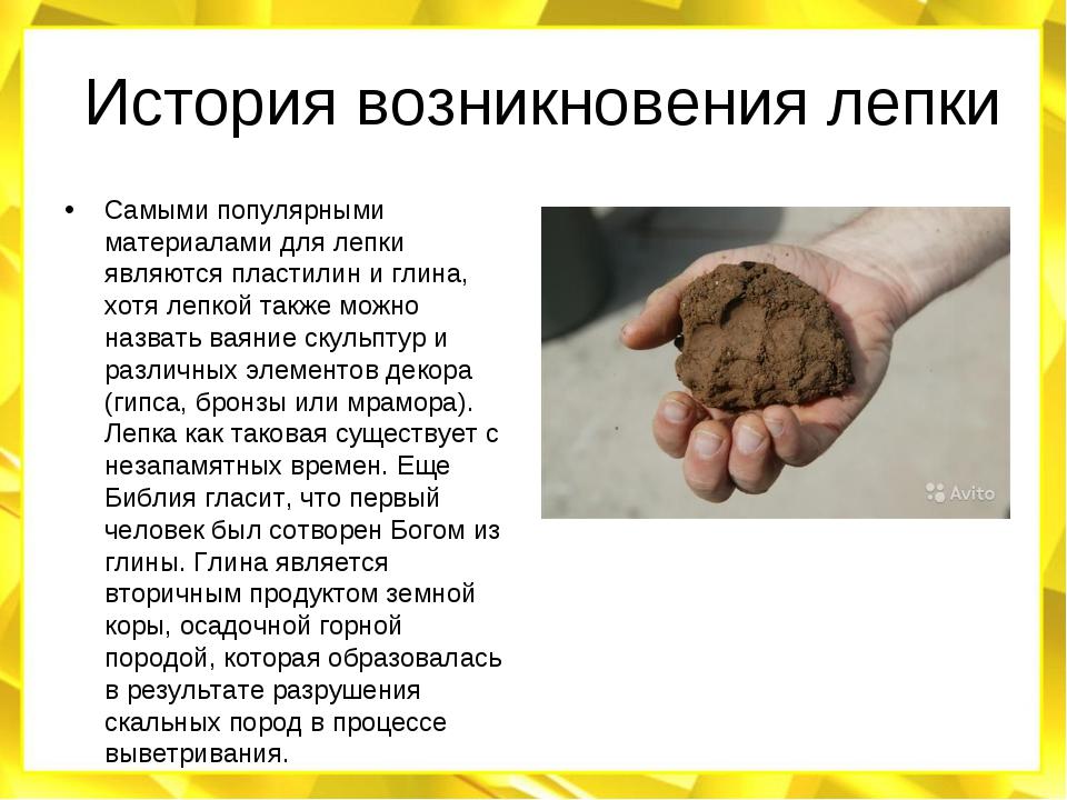 История возникновения лепки Самыми популярными материалами для лепки являютс...