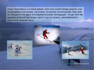 Лыжи популярны и в наше время. Для лыж зимой везде дорога; они необходимы охо