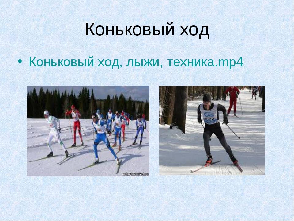 Коньковый ход Коньковый ход, лыжи, техника.mp4