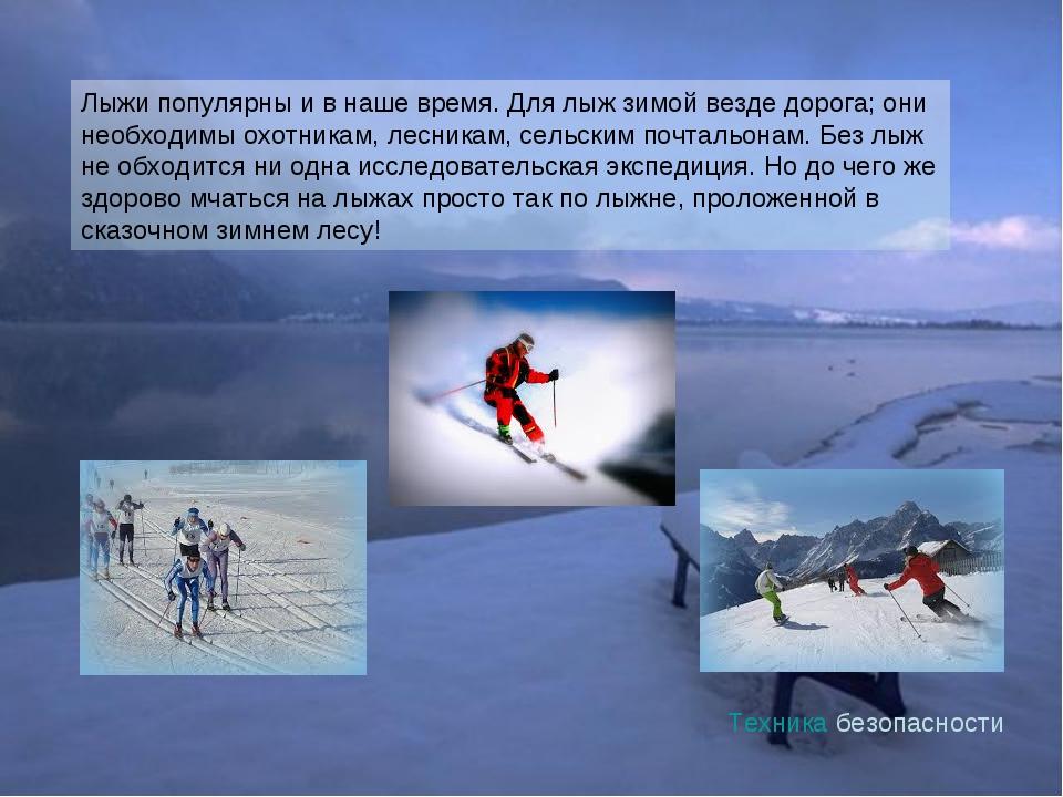 Лыжи популярны и в наше время. Для лыж зимой везде дорога; они необходимы охо...