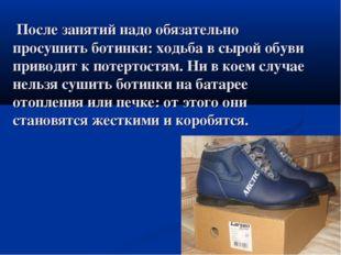 После занятий надо обязательно просушить ботинки: ходьба в сырой обуви приво