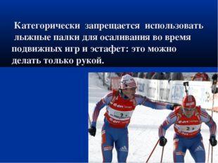 Категорически запрещается использовать лыжные палки для осаливания во время