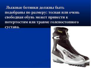Лыжные ботинки должны быть подобраны по размеру: тесная или очень свободная
