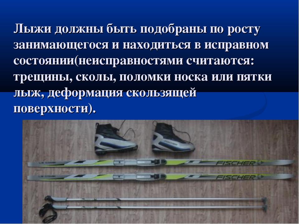 Лыжи должны быть подобраны по росту занимающегося и находиться в исправном со...